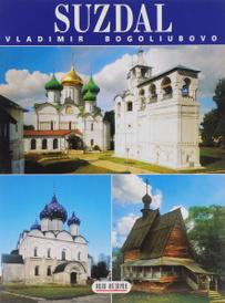 Suzdal: Vladimir: Bogoliubovo, Татьяна Астраханцева,В. Калашников