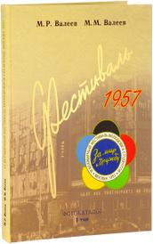 VI Всемирный фестиваль молодежи и студентов. Москва. 1957. Фотокаталог. Том 1, М. Р. Валеев, М. М. Валеев
