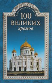 100 великих храмов, М. В. Губарева, А. Ю. Низовский