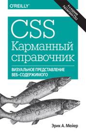 CSS. Карманный справочник, Эрик А. Мейер