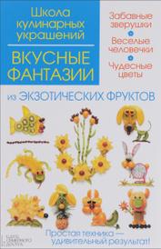 Вкусные фантазии из экзотических фруктов, И. В. Степанова, С. Б. Кабаченко