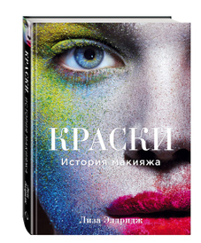 Краски. История макияжа, Лиза Элдридж