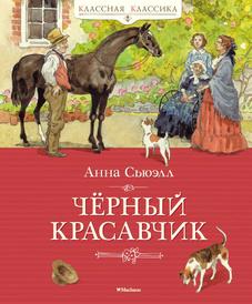 Чёрный Красавчик. Автобиография лошади, Анна Сьюэлл