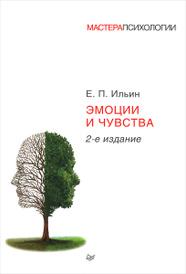 Эмоции и чувства, Е. П. Ильин