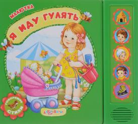 Я иду гулять. Книжка-игрушка, В. Степанов, В. Берестов, М. Дружинина, С. Буланова