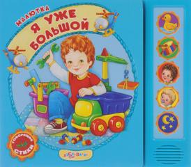 Я уже большой. Книжка-игрушка, Владимир Степанов,Виктор Кудлачев,Ольга Высотская,Валерия Зубкова,Яков Аким