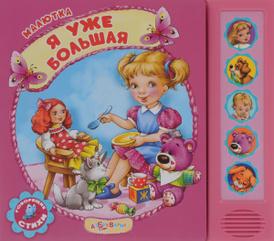 Я уже большая. Книжка-игрушка, В. Кудлачев, В. Зубкова, З. Александрова, П. Воронько