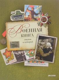 Военная книга стихов и историй, Наталья Тихонова