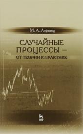 Случайные процессы - от теории к практике. Учебное пособие, М. А. Лифшиц
