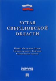 Устав Свердловской области,