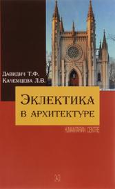 Эклектика в архитектуре, Т. Ф. Давидич, Л. В. Качемцева