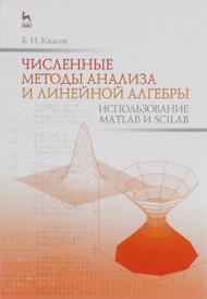 Численные методы анализа и линейной алгебры. Использование Matlab и Scilab. Учебное пособие, Б. И. Квасов