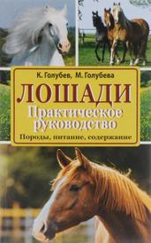 Лошади. Породы, питание, содержание, К. Голубев, М. Голубева