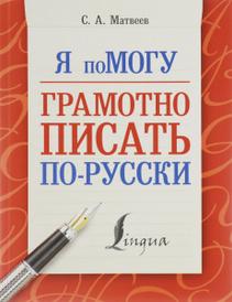 Я помогу грамотно писать по-русски, С. А. Матвеев