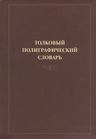 Толковый полиграфический словарь,