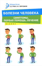 Болезни человека. Симптомы, первая помощь, лечение, Э. Д. Рубан, И. К. Гайнутдинов