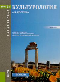 Культурология. Учебник, Костина А.В.