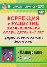 Коррекция и развитие эмоциональной сферы детей 6-7 лет. Программа театрально-игровой деятельности. Планирование. Занятия, Д. Г. Кайль