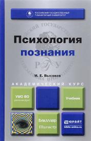 Психология познания. Учебник, И. Е. Высоков