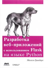 Разработка веб-приложений с использованием Flask на языке Python, Мигель Гринберг