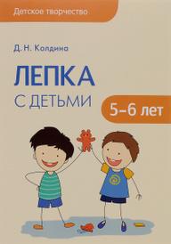 Лепка с детьми 5-6 лет, Д. Н. Колдина
