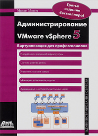 Администрирование VMware vSphere 5, Михаил Михеев