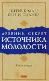 Древний секрет источника молодости. Книга 2, Питер Кэлдер, Берни Сиджел
