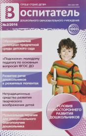 Воспитатель ДОУ, №2, 2016,