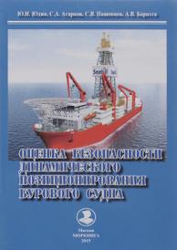 Оценка безопасности динамического позиционирования бурового судна, Ю. И. Юдин, С. А. Агарков, С. В. Пашенцев, А. В. Барахта