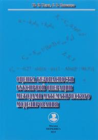 Оценка безопасности буксирной операции методами математического моделирования, Ю. И. Юдин, С. В. Пашенцев