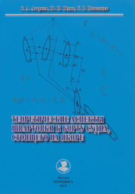 Теоретические аспекты швартовки к борту судна, стоящего на якоре, С. А. Агарков, Ю. И. Юдин, С. В. Пашенцев