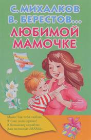 Любимой мамочке, С. Михалков, В. Берестов