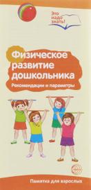 Физическое развитие дошкольника. Рекомендации и параметры. Буклет,