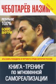 Книга-Тренинг по мгновенной самореализации, Назим Чеботарев