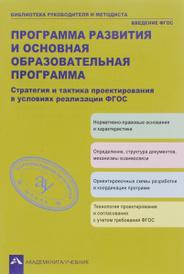 Программа развития и основная образовательная программа. Стратегия и тактика проектирования в условиях реализации ФГОС,