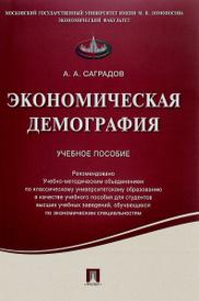 Экономическая демография. Учебное пособие, А. А. Саградов