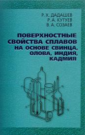 Поверхностные свойства сплавов на основе свинца, олова, индия, кадмия, Р. Х. Дадашев, Р. А. Кутуев, В. А. Созаев