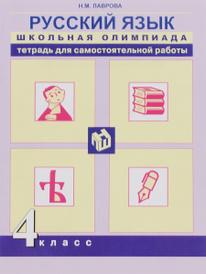 Русский язык. 4 класс. Тетрадь для самостоятельной работы, Н.М.Лаврова