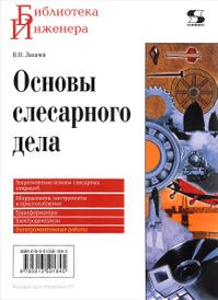 Основы слесарного дела, В. И. Лихачев