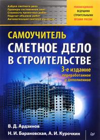 Сметное дело в строительстве. Самоучитель, В. Д. Ардзинов, Н. И. Барановская, А. И. Курочкин