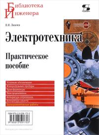 Электротехника. Практическое пособие, В. И. Лихачев