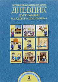 Дневник достижений младшего школьника. 3 класс, Р. Г. Чуракова, А. М. Соломатин