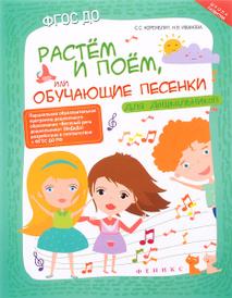 Растем и поём, или Обучающие песенки для дошкольников, С. С. Коренблит, Н. В. Иванова