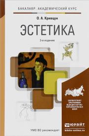 Эстетика. Учебник, О. А. Кривцун