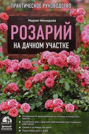 Розарий на дачном участке, Мария Нелидова