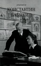 Архитектор Константин Бабыкин. Всё о нем,
