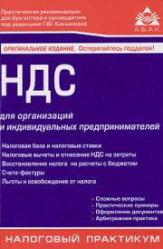 НДС для организаций и индивидуальных предпринимателей, Г. Ю. Касьянова