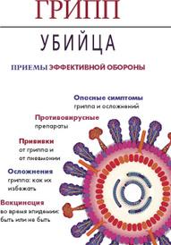 Метафора.Грипп-убийца.Приемы эффективной обороны (16+), Александр Гусев, Алена Копылова
