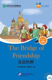 "Chinese Graded Readers Book&CD (Level 4): The Bridge of Friendship (for Adults) /Адаптированная книга для чтения c CD (HSK 4) ""Мост дружбы"","