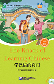 "Chinese Graded Readers Book&CD (Level 5): The Knack of Learning Chinese /Адаптированная книга для чтения c CD (HSK 5) ""Сноровка в изучении китайского языка"","